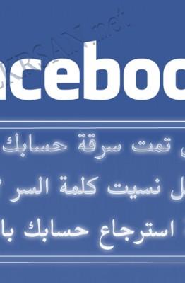 , كلمه سر الفيس بوك, كلمة سر الفيس بوك دون استرجاعها على الايميل, كلمة سر الفيس بوك بدون استرجاعها على الايميل, نسيان كلمة سر الفيس بوك, نسيت كلمة سر الفيس بوك, تغيير كلمة سر الفيس بوك