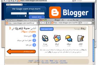 blogger-772145[1]